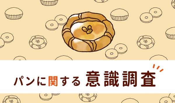 パンに関する意識調査