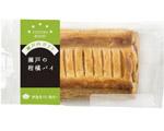 瀬戸の柑橘パイ