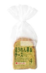ほうれん草&チーズ(4)