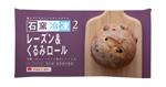 石窯冷凍レーズン&くるみロール2個入り価格:238円