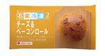 石窯冷凍チーズ&ベーコンロール2個入価格:258円
