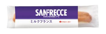 サンフレッチェ広島オリジナルパッケージ「ミルクフランス」