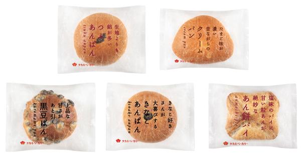 新菓子パン タカキベーカリー