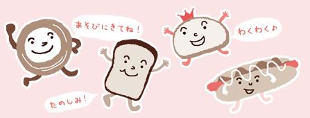 パンのおいしさ再発見!2017タカキベーカリーパンまつり