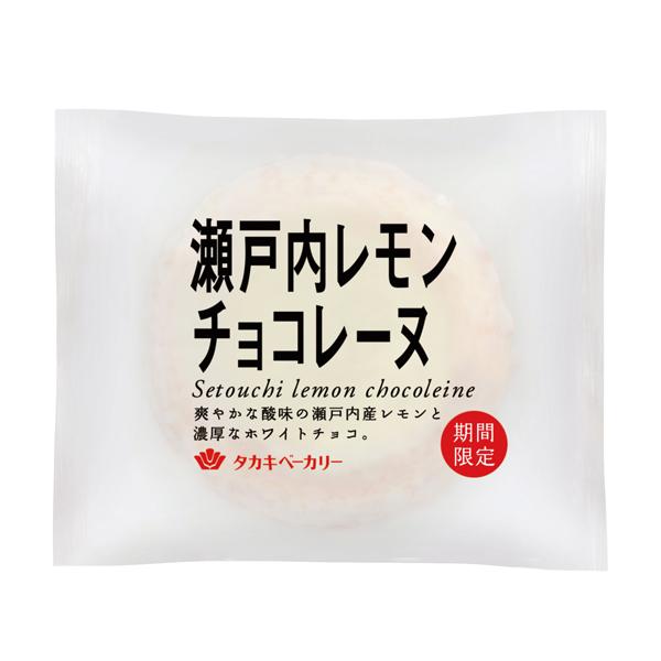 瀬戸内レモンチョコレーヌ