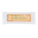 ベイクドチーズケーキ(レモン)