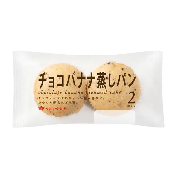 チョコバナナ蒸しパン(2)