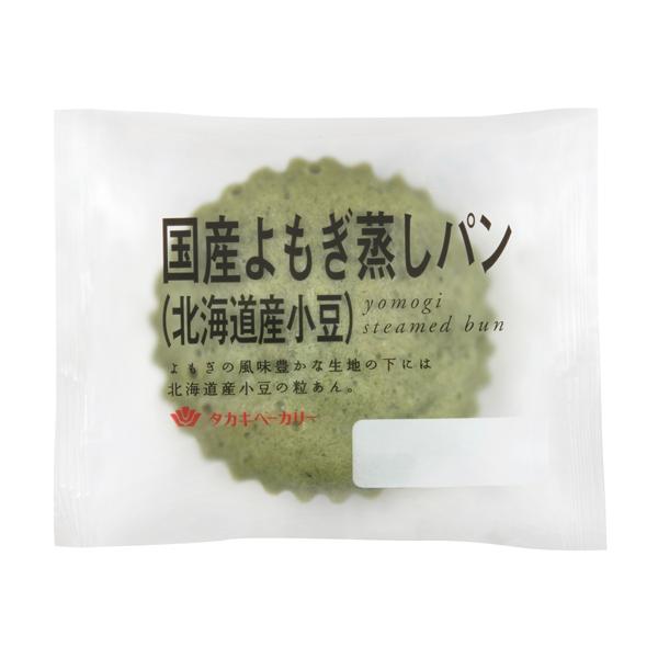 国産よもぎ蒸しパン(北海道産小豆)