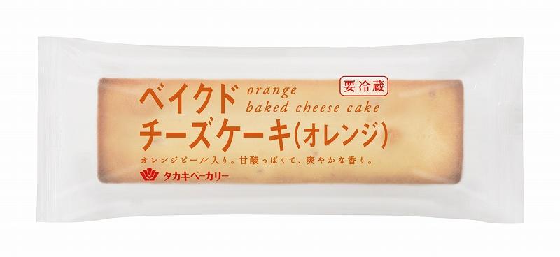 ベイクドチーズケーキ(オレンジ)
