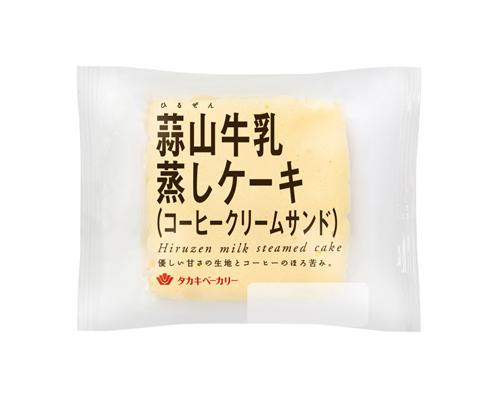 蒜山牛乳蒸しケーキ(コーヒークリームサンド)