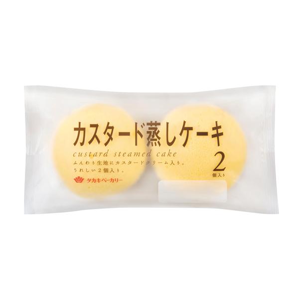 カスタード蒸しケーキ(2)
