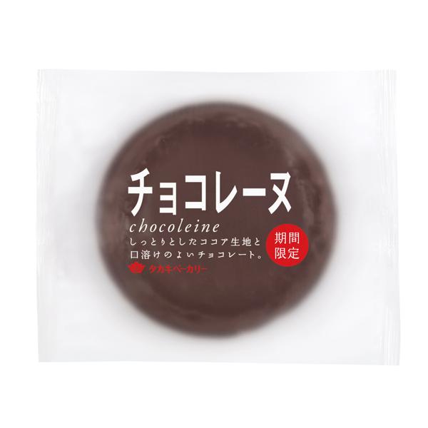 チョコレーヌ