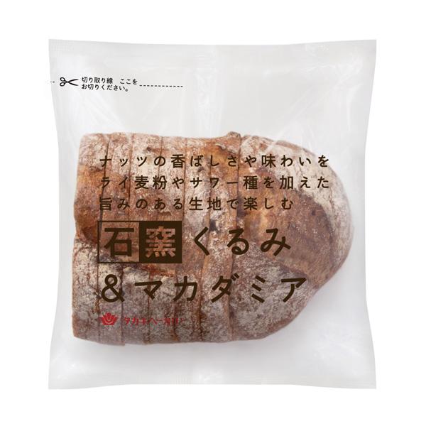 石窯くるみ&マカダミア(7)