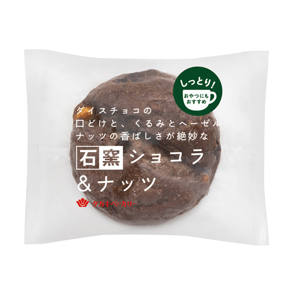 石窯ショコラ&ナッツ
