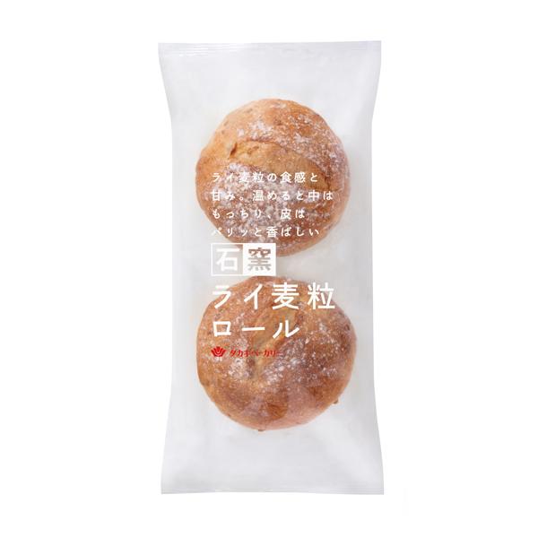 石窯ライ麦粒ロール(2)