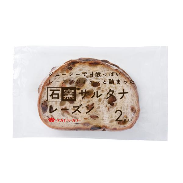 石窯サルタナレーズン(2)