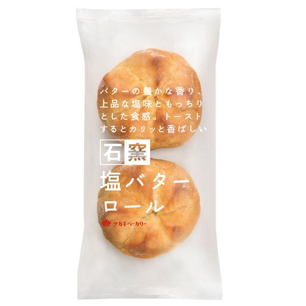 石窯塩バターロール