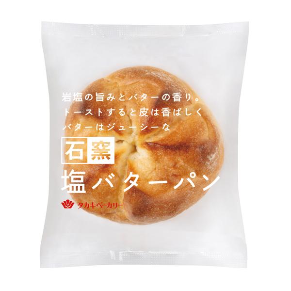 石窯塩バターパン