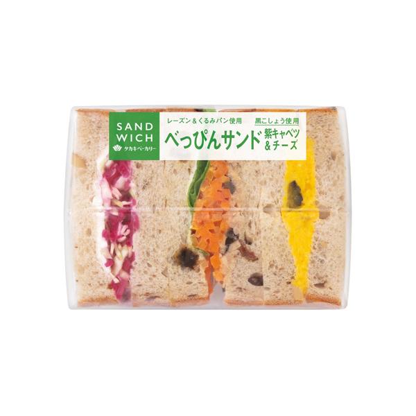 べっぴんサンド(紫キャベツ&チーズ)