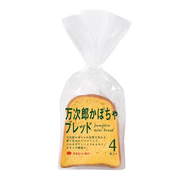 万次郎かぼちゃブレッド(4)