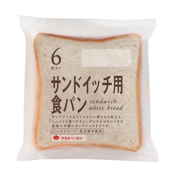 サンドイッチ用食パン 6枚入り