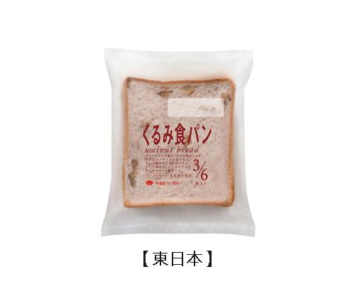 くるみ食パン(5)