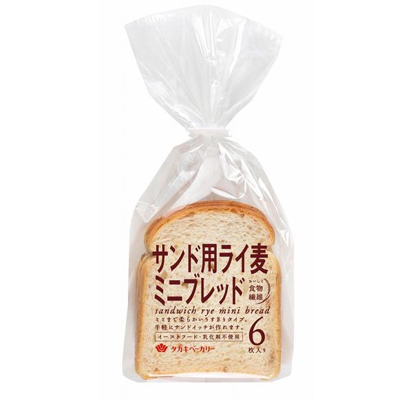 サンド用ライ麦ミニブレッド