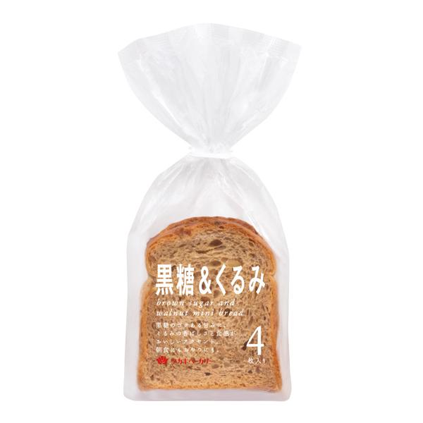 黒糖&くるみ(4)